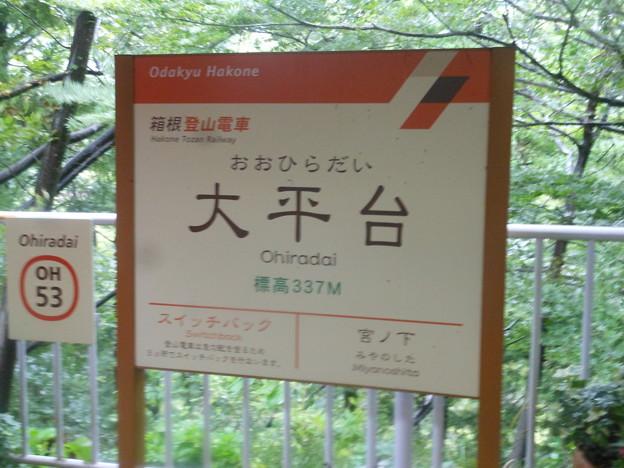 No.300 OH53 箱根登山鉄道 大平台駅