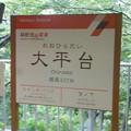 Photos: OH53 大平台 Ōhiradai