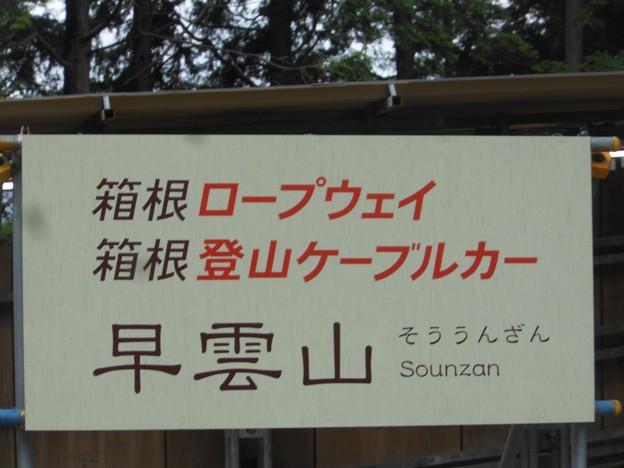 No.302 OH62 箱根登山鉄道鋼索線・箱根ロープウェイ 早雲山駅 第1種 その1