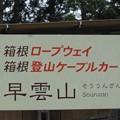 OH62 早雲山 Sōunzan
