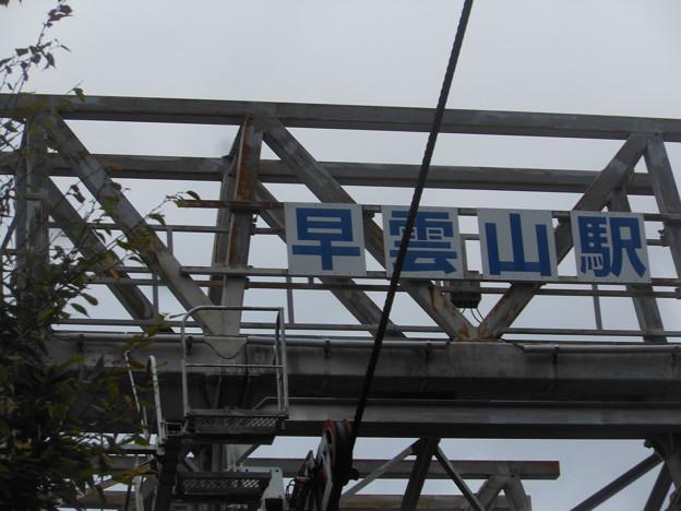 No.303 OH62 箱根登山鉄道鋼索線・箱根ロープウェイ 早雲山駅 第1種 その2