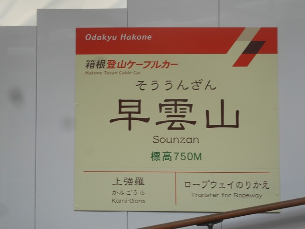 No.304 OH62 箱根登山鉄道鋼索線 早雲山駅 南側ホーム