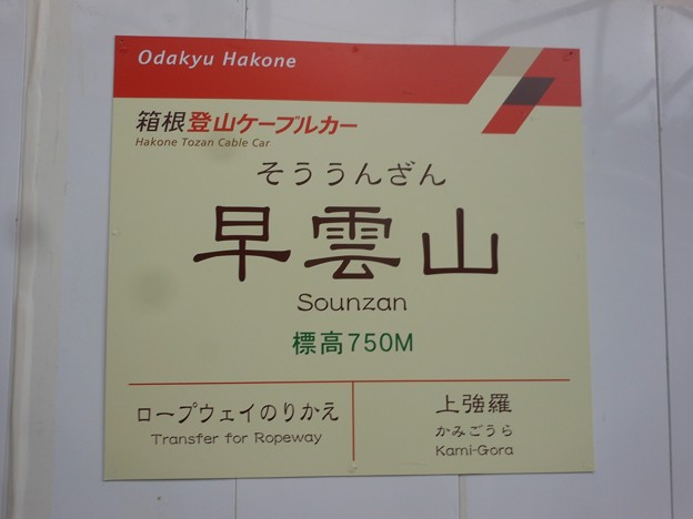 No.305 OH62 箱根登山鉄道鋼索線 早雲山駅 北側ホーム