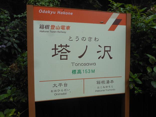 No.306 OH52 箱根登山鉄道 塔ノ沢駅 箱根湯本方面行きホーム