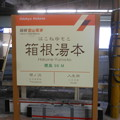 No.307 OH51 箱根登山鉄道 箱根湯本駅