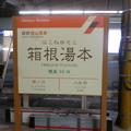 OH51 箱根湯本 Hakone-Yumoto