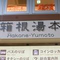 Photos: OH51 箱根湯本 Hakone-Yumoto