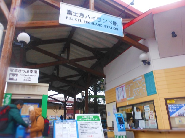 No.311 FJ17 富士急行河口湖線 富士急ハイランド駅 駅舎 Fuji-Kyūko Kawaguchiko Line Fujikyū-Highland Station