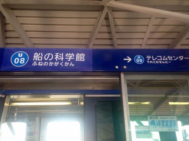 No.320 U08 ゆりかもめ 船の科学館駅 駅名標 Yurikamome Fune-No-Kagakukan Station