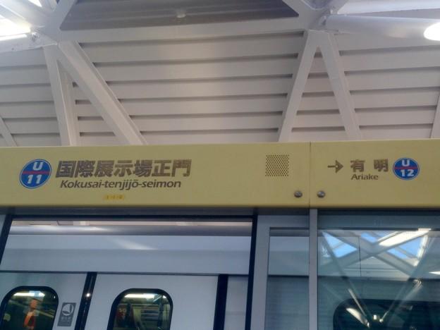 No.321 U11 ゆりかもめ 国際展示場正門駅 駅名標 その1