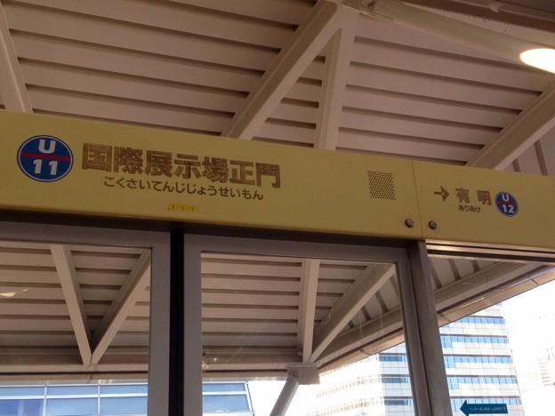 No.322 U11 ゆりかもめ 国際展示場正門駅 駅名標 その2