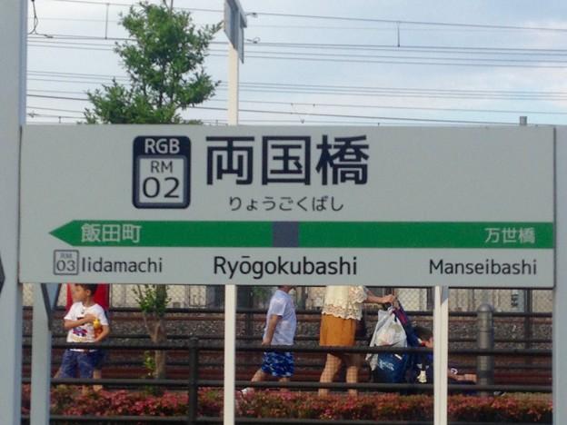 No.338 RM02〔RGB〕鉄道博物館 ミニ運転列車 両国橋駅