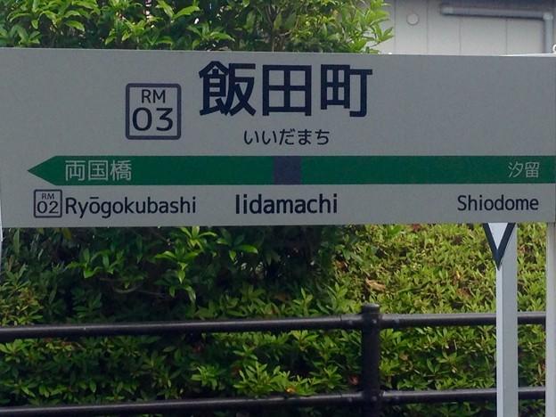 No.340 RM03 鉄道博物館 ミニ運転列車 飯田町駅