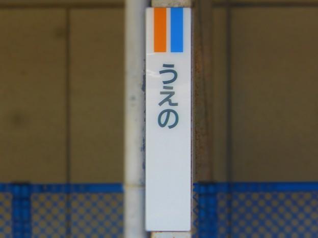 No.345 JJ01/JU01〔UEN〕JR東日本 上野駅 第3種 平仮名