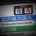 No.350 武蔵小杉駅 相鉄に入ると色が変わる。