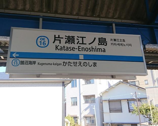 No.352 OE16 小田急電鉄江ノ島線 片瀬江ノ島駅 Odakyu Railways Enoshima Line Katase-Enoshima Station