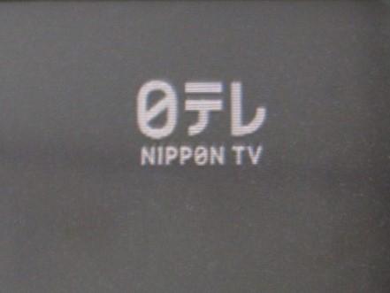 No.354 日本テレビ(日テレ)ウォーターマーク