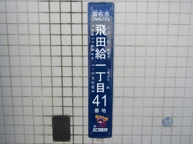 飛田給一丁目41_FC東京_東京都調布市
