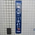 Photos: No.355 東京都調布市飛田給1-41 F.C.TOKYO 東京ドロンパバージョン