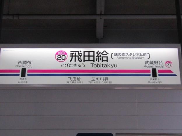 No.356 KO20 京王電鉄京王線 飛田給駅 1番線 第2種
