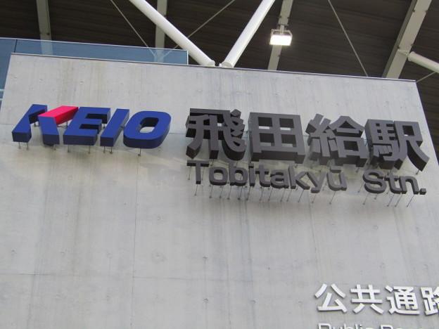 No.369 KO20 京王電鉄 飛田給駅 北口 第1種 Keiō Corpolation Tobitakyū Station