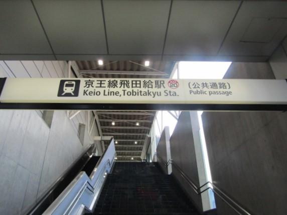 No.370 KO20 京王電鉄 飛田給駅 北口(東側)第1種 Keiō Corpolation Tobitakyū Station