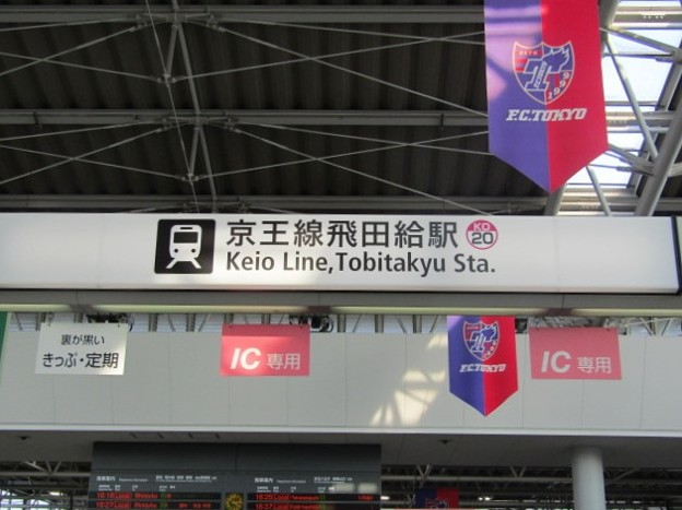 Photos: No.371 KO20 京王電鉄 飛田給駅 第1種(改札)Keio Corpolation Tobitakyu Station
