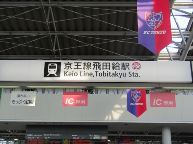 No.371 KO20 京王電鉄 飛田給駅 第1種(改札)Keiō Corpolation Tobitakyū Station