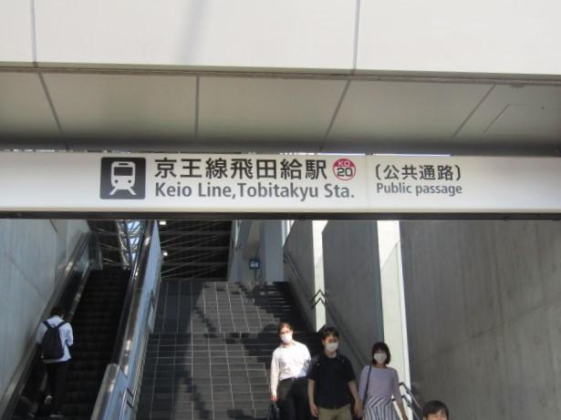 No.372 KO20 京王電鉄 飛田給駅 南口 出入り口 第1種 Keio Corpolation Tobitakyu Station