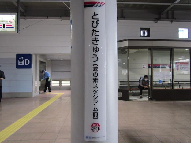 No.373 KO20 京王電鉄 飛田給駅 第3種(日本語)Keio Corpolation Tobitakyu Station