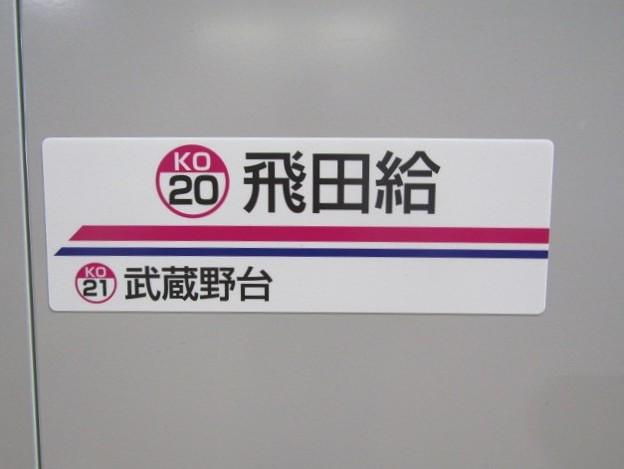No.374 KO20 京王電鉄 飛田給駅 1番線(ホームドア)Keiō Corpolation Tobitakyū Station