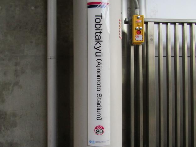 No.375 KO20 京王電鉄 飛田給駅 第3種(英語)Keio Corpolation Tobitakyu Station