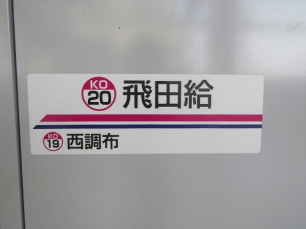 No.376 KO20 京王電鉄 飛田給駅 2番線(ホームドア)Keio Corpolation Tobitakyu Station