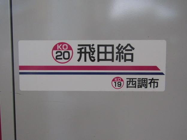No.377 KO20 京王電鉄 飛田給駅 3番線(ホームドア)Keio Corpolation Tobitakyu Station