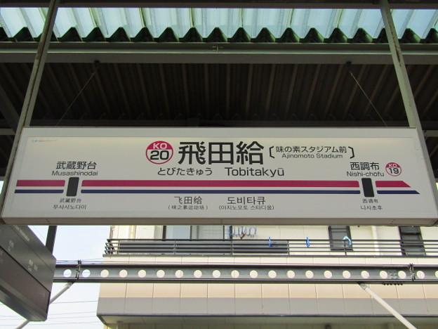 No.378 KO20 京王電鉄 飛田給駅 2番線 第2種 Keiō Corpolation Tobitakyū Station