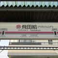 Photos: No.378 KO20 京王電鉄 飛田給駅 2番線 第2種 Keio Corpolation Tobitakyu Station