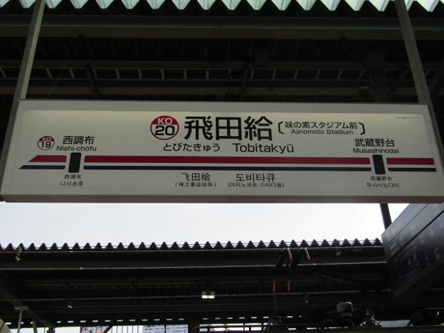 No.379 KO20 京王電鉄 飛田給駅 3番線 第2種 Keiō Corpolation Tobitakyū Station