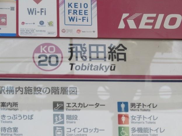 No.380 KO20 京王電鉄 飛田給駅 ごあんない Keiō Corpolation Tobitakyū Station