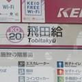 Photos: No.380 KO20 京王電鉄 飛田給駅 ごあんない Keio Corpolation Tobitakyu Station