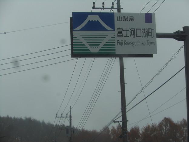 No.410 山梨県南都留郡富士河口湖町 カントリーサイン Yamanashi Prefecture Minami-Tsuru District Fuji-Kawaguchiko Town