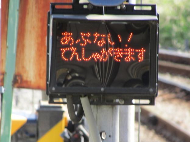 No.423 西武鉄道 踏切警報器「あぶない!でんしゃがきます」