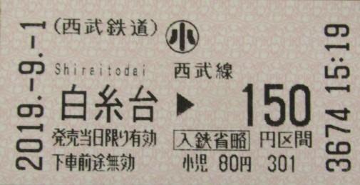 No.427 SW04 西武鉄道 白糸台駅 乗車券 Seibu Railway Shiraitodai Station