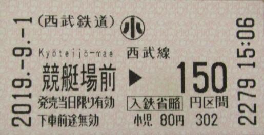 No.428 SW05 西武鉄道 競艇場前駅 乗車券 Seibu Railway Kyoteijo-Mae Station