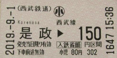 No.429 SW06 西武鉄道 是政駅 乗車券 Seibu Railway Koremasa Station