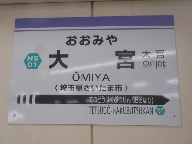 No.433 NS01 埼玉新都市交通伊奈線(ニューシャトル)大宮駅 駅名標 NEW SHUTTLE Omiya Station