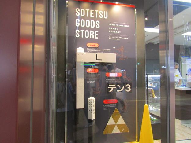 No.434 SOTETSU GOODS STORE その18