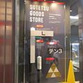 Photos: No.434 SOTETSU GOODS STORE その18