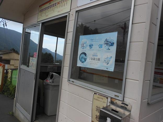No.445 OH58 箱根登山鉄道鋼索線 公園下駅 南側駅舎 Hakone Tozan Cablecar Koen-Shimo Station