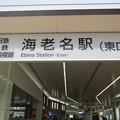 No.447 海老名駅 東口 第1種 Ebina Station