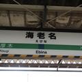 No.450 JR東日本 相模線 海老名駅 1番線 JR East Sagami Line Ebina Station